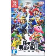 {肥嘟電玩}NS Nintendo Switch  中文版 任天堂明星大亂鬥 特別版