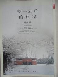 【書寶二手書T1/短篇_A71】多一公斤的旅程_劉湘吟