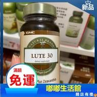 GNC 優視 葉黃素 Lutein 20mg 葉黃素 20 mg 優視30膠囊食品*嘟嘟生活館