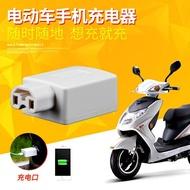 電動車手機通用充電器電瓶車USB車載手機充電2A快充48V60V72V轉5V 麥琪精品屋