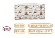 現貨🔥雙鋼印醫療級單片包裝醫療口罩超透氣 單片包裝口罩 旻欣醫用口罩 成人口罩 MIT台灣製造