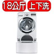 《可議價》LG樂金【WD-S18VBW+WT-D250HW】TWINWash 雙能洗18公斤+2.5公斤洗衣機