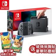 任天堂 Nintendo Switch主機組合-灰色 加精靈寶可夢 Let's Go!遊戲任選*1 贈玻璃保貼+防塵豪華組皮卡丘–中文版
