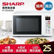 【SHARP夏普】 25L燒烤微波爐 R-T25JG 白