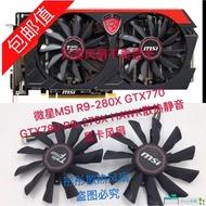 【熱銷推薦】包郵 微星MSI R9-280X GTX770 GTX780 R9-270X HAWK靜音顯卡風扇