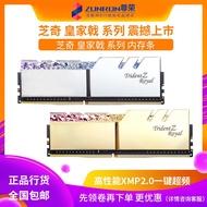 ★限時促銷★芝奇 皇家戟DDR4 3000 3200 3600 4266 4600 游戲內存條 燈條RGB