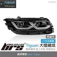 【brs光研社】HE-VW-075 Tiguan 21年式 高階 大燈 動態 IQ Light 支援DLA VW 380 TSI Life Elegance Premium Performance