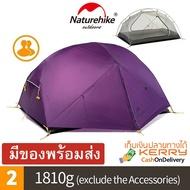 Naturehike Mongar 2 คน Ultralight Double Layer Waterproof 3 Season Tent เต็นท์ น้ำหนักเบา พกพาสะดวก