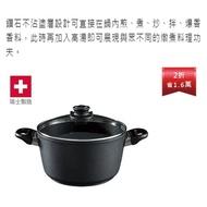 ★現貨★ 全聯 Swiss Diamond 瑞士原裝頂級鑽石鍋多用途煎/深湯鍋