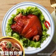 【秋月禮饌】【冷凍】台酒紅麴豬腳禮盒