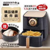 SONGENまつい松井 5.5L無油健康精品美廚氣炸鍋(SG-550AF加贈麵包烘焙鍋)