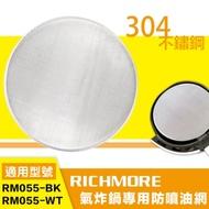 RICHMORE安全安心氣炸鍋 專用防噴油網
