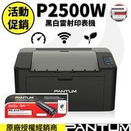 【速買通】奔圖Pantum P2500W 黑白雷射印表機 + PC210原廠碳粉匣 (贈馬克杯一個)
