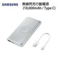 ( 刷指定卡享10%回饋 )三星 SAMSUNG 無線閃充行動電源 (10,000mAh / Type C) (EB-U1200)正原廠盒裝-銀