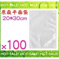 《20x30cm*100入》ARTISAN TPR0054 平面式真空袋 真空包裝袋 (CVS3050腔式真空機專用)