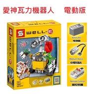 *樵夫遊樂園* SY7007 (現貨) 瓦力 電動版 非 樂高 LEGO
