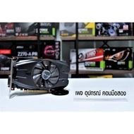 โปรโมชั่น การ์ดจอ GALAX GTX 1050TI 4G ราคาถูก การ์ดจอ การ์ดจอ gtx การ์ดจอกราฟฟิคการ์ด การ์ดจอ low profile