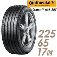 【Continental 馬牌】UltraContact UC6 SUV 舒適操控輪胎_單入組_225/65/17(UC6SUV)