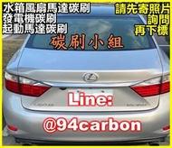 Lexus 系列 凌志發電機碳刷總成請先寄馬達照片來確認再下標💥碳刷小組Lexus 發電機碳刷