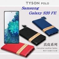 【愛瘋潮】99免運 現貨 真皮皮套 三星 Samsung Galaxy S20 FE 5G 簡約牛皮書本式皮套 POLO 真皮系列 手機殼