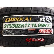 【超前輪業】KENAD 建大輪胎 KR41 215/50-17 全新 特價 3150 歡迎詢問