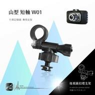 W01【山型-短軸】後視鏡扣環支架 適用於 Trywin TD6 Carscam 速霸 CR1000|BuBu車用品