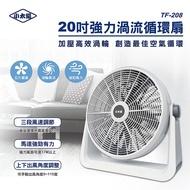 【小太陽】20吋強力渦流循環扇/電風扇 TF-208