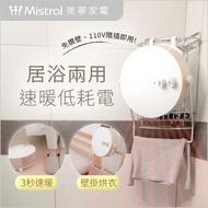 【Mistral 美寧】浴室暖風機|貼心掛暖機JR-5103HTT(免鑽壁/防潑水/居浴二用/暖身/暖衣/暖房)