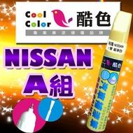 NISSAN 裕隆車色 量身訂製專區-A組,酷色汽車補漆筆,各式車色均可訂製,車漆修補,專業色號調色