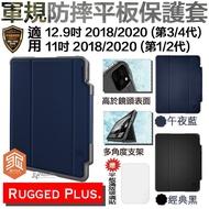 STM 軍規 RIGGED Plus 保護殼 平板 保護套 贈滿版玻璃貼 適用於iPad Pro 12.9吋 11吋