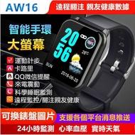 **台灣出貨 拒接電話 睡眠監測 藍牙智能 AW16 line fb 智慧手錶 繁體中文 血氧血壓 運動 來電簡訊