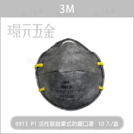 雙十購物節 (非N95)3M 9913口罩  15入/盒 現貨 活性碳拋棄式防塵口罩【璟元五金】