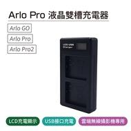 雙槽液晶充電器 for Arlo雲端無線攝影機專用充電電池Pro/Pro2/GO