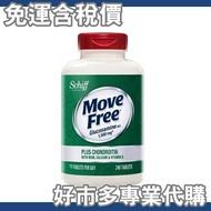 免運費 含稅開發票 【好市多專業代購】 Schiff Move Free 益節葡萄糖胺+軟骨素+MSM+維生素D+鈣錠 240錠