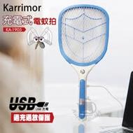 【Karrimor】USB充電式電蚊拍/捕蚊拍(LED照明燈)KA-1905