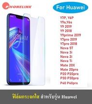 ฟิล์มกระจกนิรภัยใส Huawei Nova5T Nova7i Y7P Y6P P40 Y9 2019 Y9 2018 Y7pro Y7pro 2019 Nova3i Nova2i P30 Y5 2019 Y9s Y6s (TEMPERED GLASS) ฟิล์มกระจกนิรภัย Glass Pro 9H บาง 0.26MM ฟิล์มกระจก ฟิล์มใส ฟิล์มวีโว่ ฟิล์มhuawei ฟิมใส ฟิมกระจก ฟิล์มกระจกใส