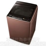 【Panasonic國際牌】13公斤 單槽超變頻洗衣機 NA-V130EB-PN