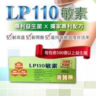 LP110敏素 益生菌 買一送一!!!