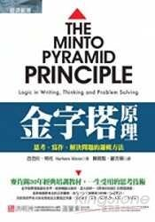 金字塔原理:思考、寫作、解決問題的邏輯方