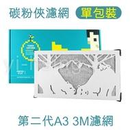 【第二代】碳粉俠濾網 toner catcher A3-3M靜電濾網 / 雷射印表機口罩(限單功印表機使用(出紙在上方))