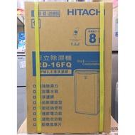 新竹【大統電器】可議價 日立 RD-16FQ 除濕機 8公升 HITACHI 閃亮銀 RD16FQ