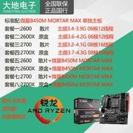AMD銳龍 Ryzen R5/R7 2600/2600X 2700/2700X 盒裝/散片CPU套裝(新款熱賣)