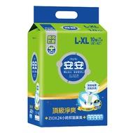 ⭐️免運⭐️可刷卡⭐️快速到貨 安安 成人紙尿褲 頂級淨爽型 L-XL號 (10片x6包)