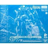 【鋼普拉】BANDAI 鋼彈一番賞 最後賞 MG 1/100 RX-78-2 GUNDAM Ver.3.0 彩透 初鋼
