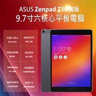 【限時加碼送藍牙麥克風+鍵盤】【福利品】ASUS華碩 ZenPad Z10 美版LTE 9.7吋六核心平板電腦 (3G/32G)