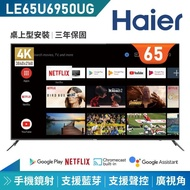 【Haier 海爾】65型4K HDR安卓9.0 Google TV(LE65U6950UG)