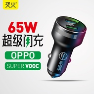 And fire car charger flash charger oppo super fast charge 65W OnePlus vivo car charger car cigarette lighter plug