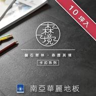 【南亞塑膠】森境卡扣地板(石紋 / 10坪入 / 耐磨層0.55mm)
