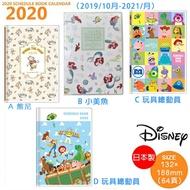 (現貨)2020年 日本正版 迪士尼 玩具總動員 皮克斯 小美人魚 小熊維尼 行事曆 手帳 B6月計畫 聖誕物禮