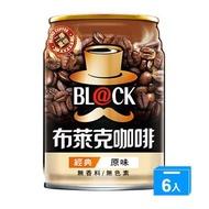 布萊克經典咖啡240ml x 6